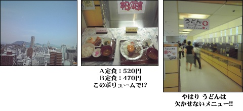 H] 高松市役所 13階食堂 | 食べ...